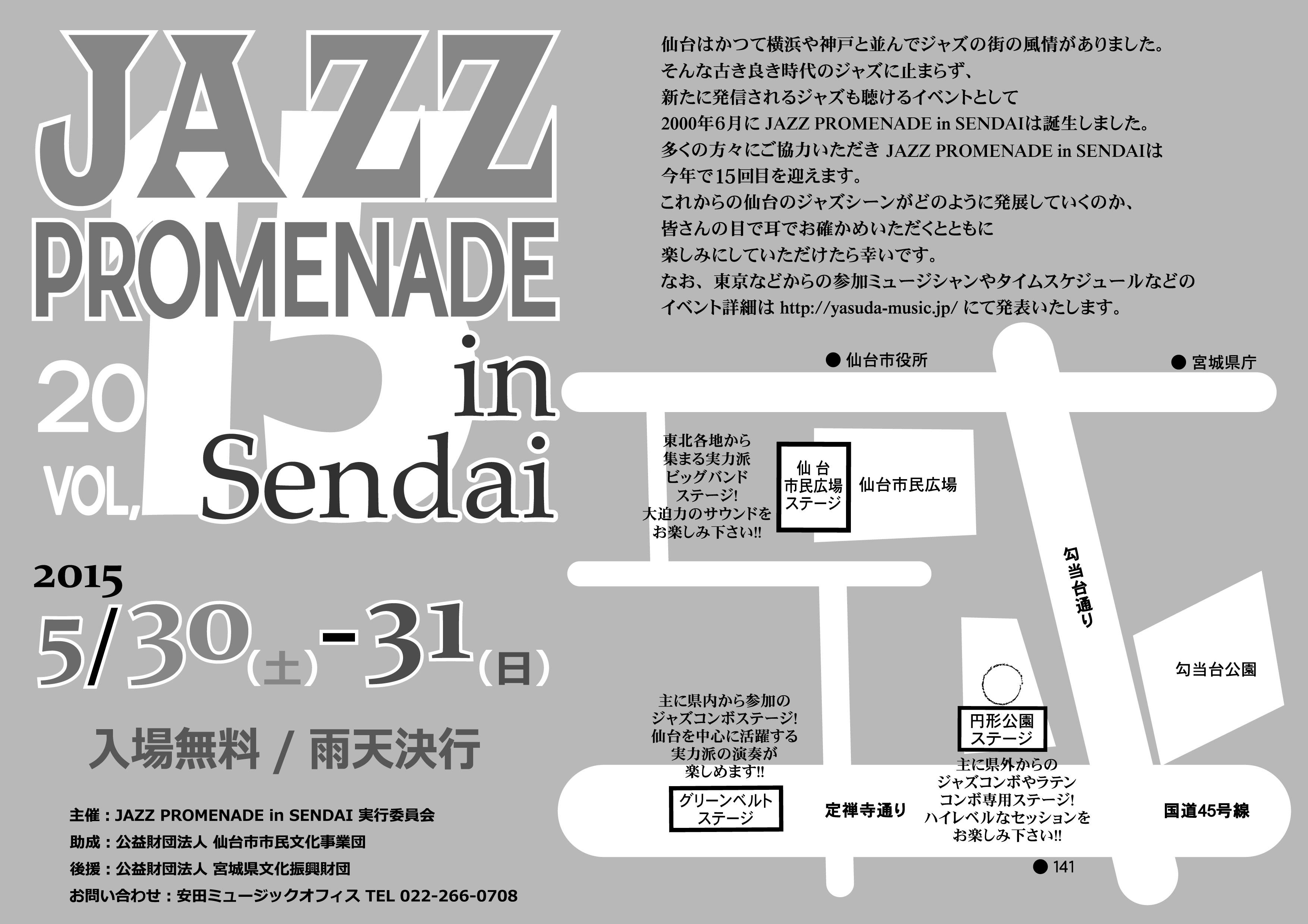jazzpro2014_2