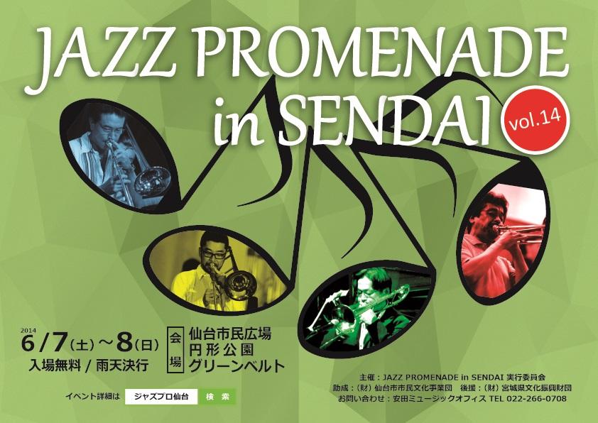ジャズプロ2014