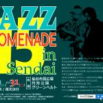ジャズプロ2015