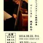 2014.08.22.坂井紅介_01