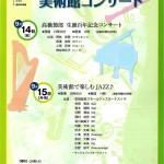 豊田市美術館公演
