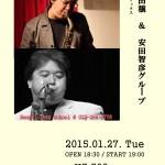 20150127山田穣_01