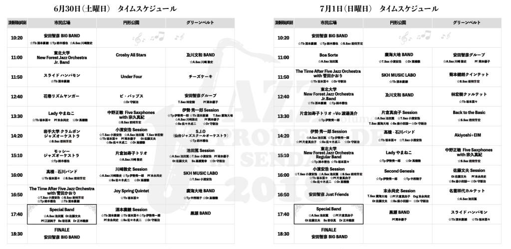 jazzpromenade2018(パンフ内)入稿用2