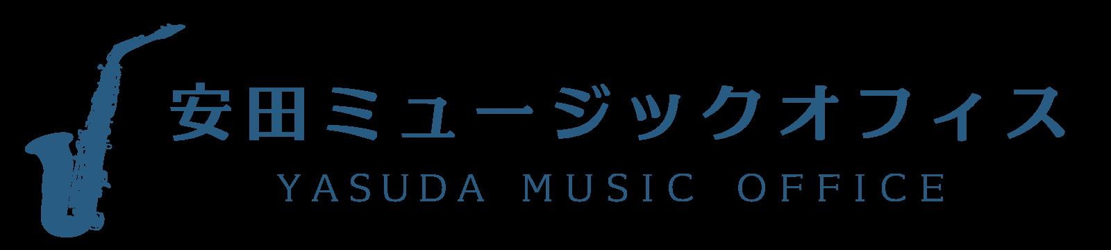 安田ミュージックオフィス